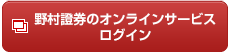 野村證券のオンラインサービス経由のログイン