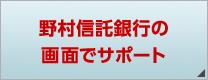 野村信託銀行の画面でサポート