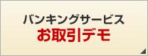 バンキングサービス お取引デモ