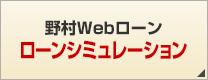 野村Webローン ローンシミュレーション
